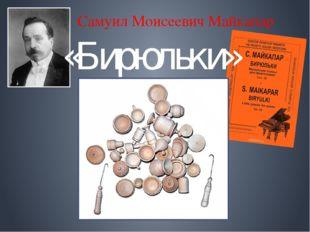 Самуил Моисеевич Майкапар «Бирюльки»