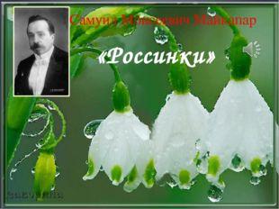 Самуил Моисеевич Майкапар «Россинки»