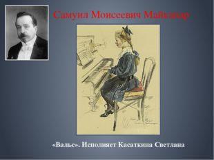 Самуил Моисеевич Майкапар «Вальс». Исполняет Касаткина Светлана