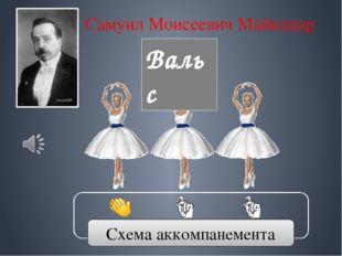 Самуил Моисеевич Майкапар Вальс Схема аккомпанемента