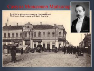 Самуил Моисеевич Майкапар