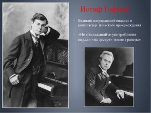 Иосиф Гофман Великий американский пианист и композитор польского происхожден