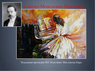 Самуил Моисеевич Майкапар Педальная прелюдия №5. Исполняет Шестакова Кира