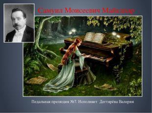 Самуил Моисеевич Майкапар Педальная прелюдия №7. Исполняет Дегтярёва Валерия