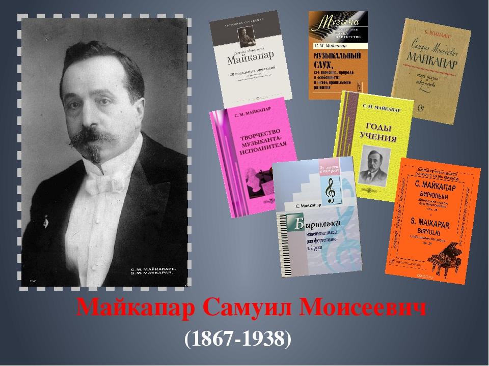 Майкапар Самуил Моисеевич (1867-1938)