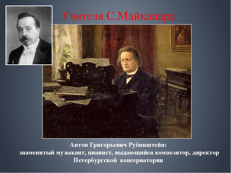 Учителя С.Майкапара Антон Григорьевич Рубинштейн: знаменитый музыкант, пиани...