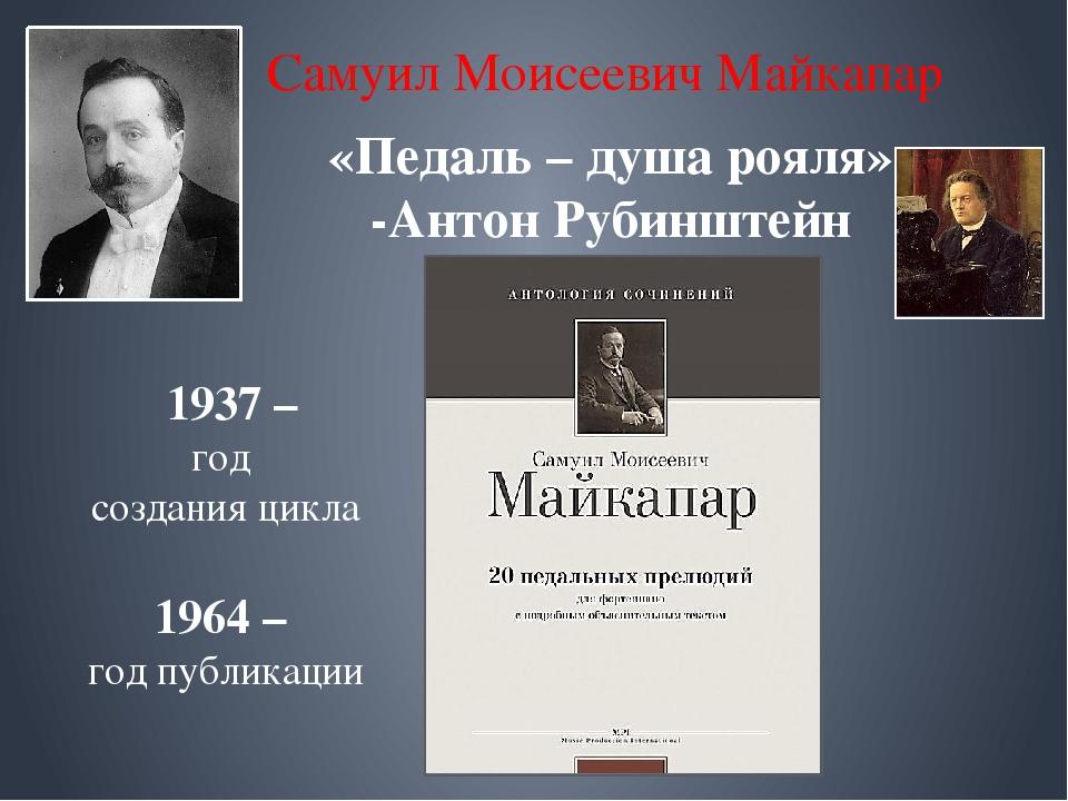 Самуил Моисеевич Майкапар «Педаль – душа рояля» -Антон Рубинштейн 1937 – год...