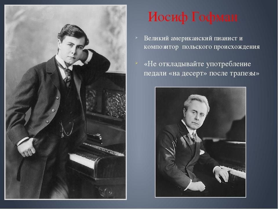 Иосиф Гофман Великий американский пианист и композитор польского происхожден...