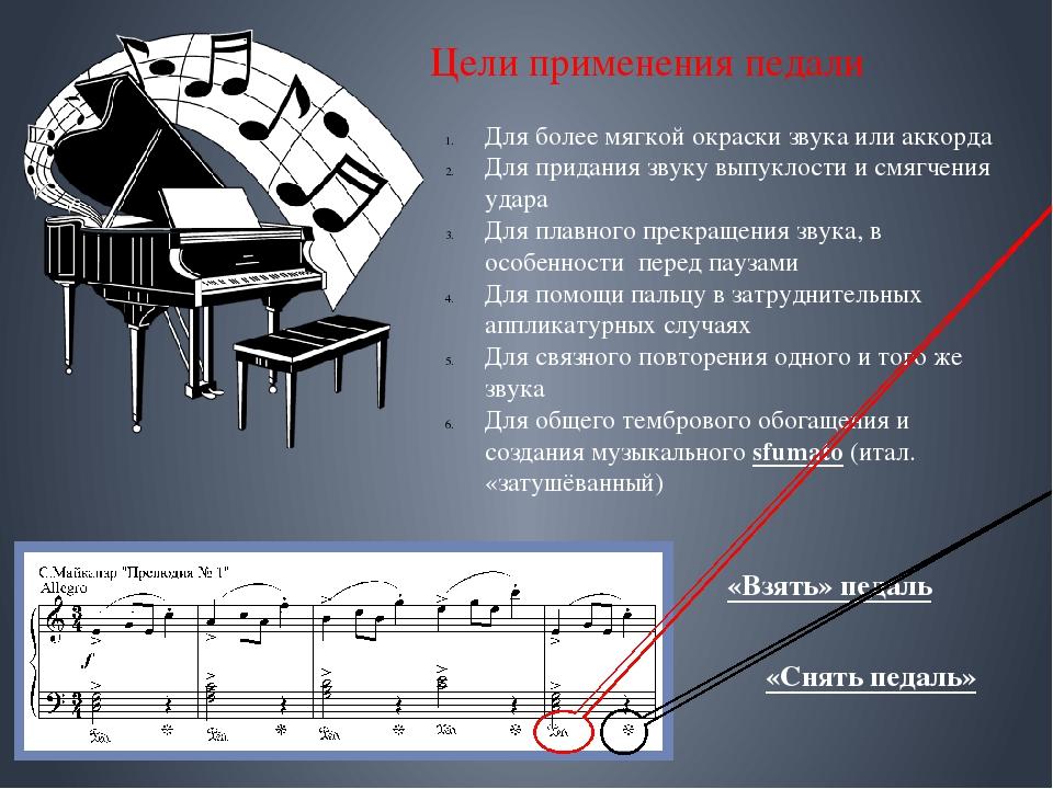 Цели применения педали Для более мягкой окраски звука или аккорда Для придан...