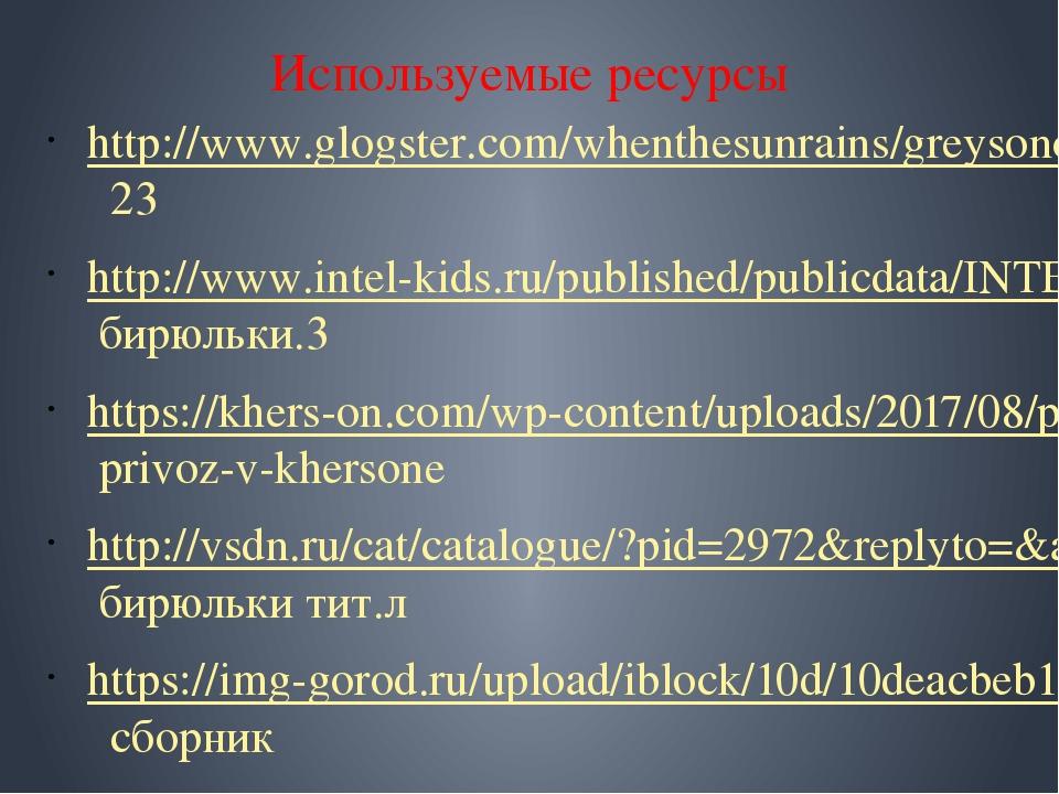Используемые ресурсы http://www.glogster.com/whenthesunrains/greysonchancecon...