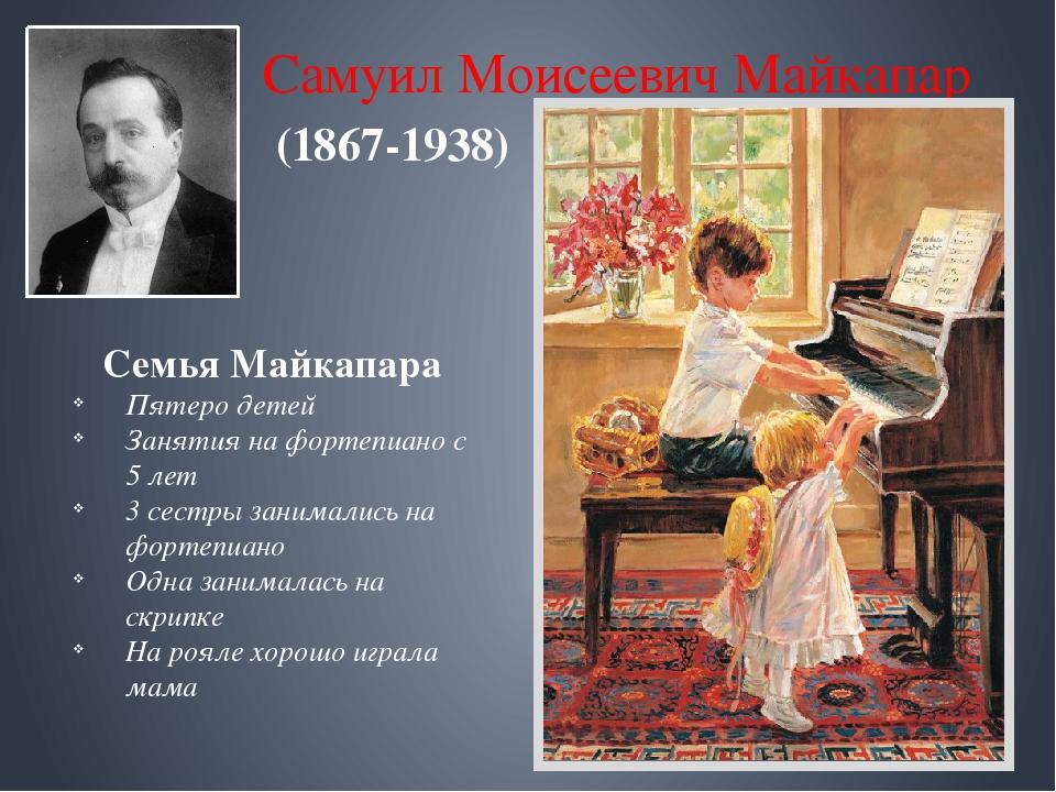 Самуил Моисеевич Майкапар Семья Майкапара Пятеро детей Занятия на фортепиано...
