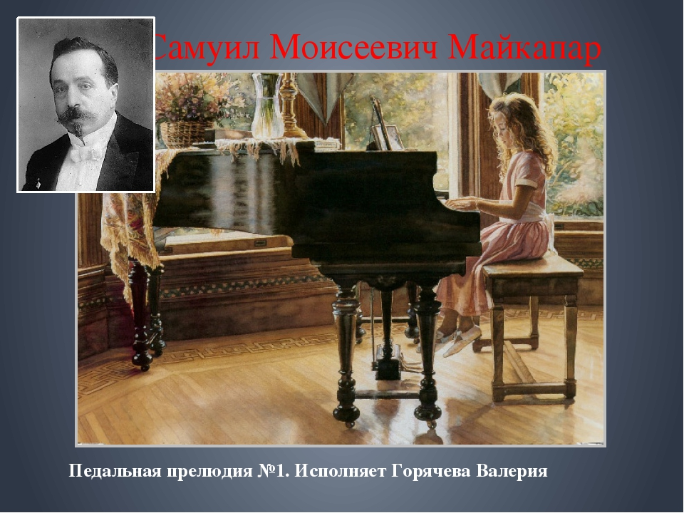 Самуил Моисеевич Майкапар Педальная прелюдия №1. Исполняет Горячева Валерия