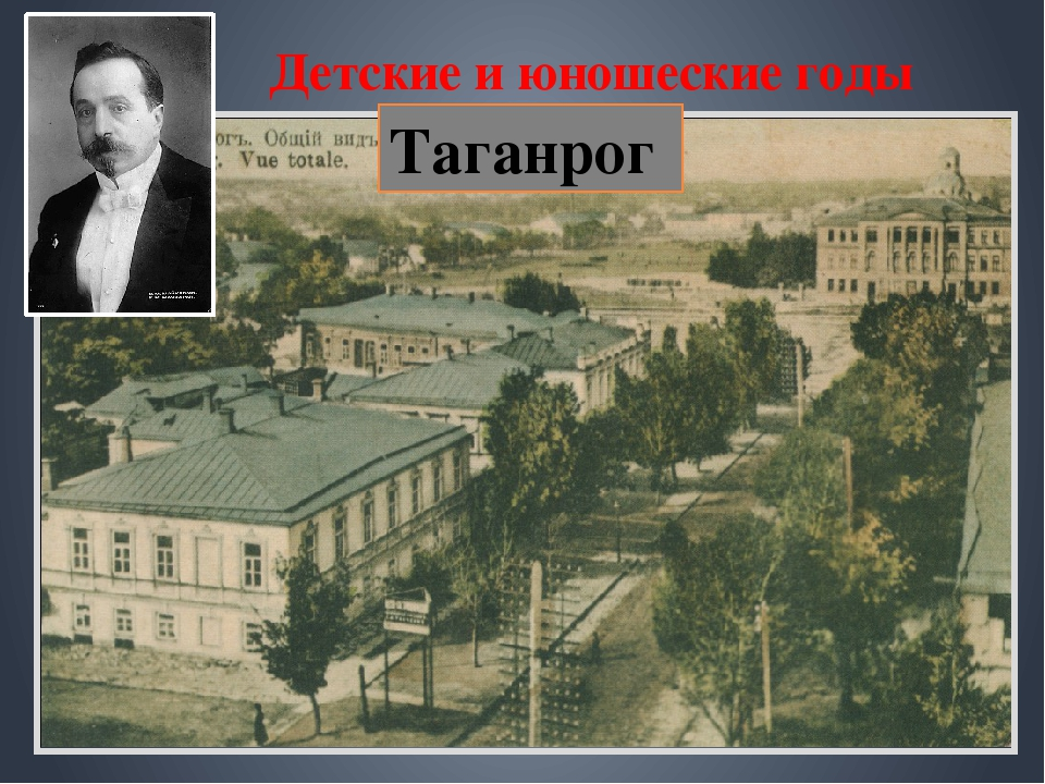 Детские и юношеские годы Таганрог