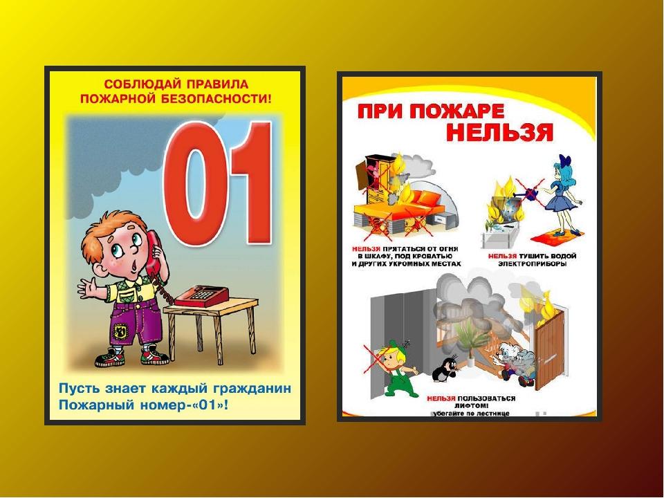 Картинки что делать при пожаре для детей
