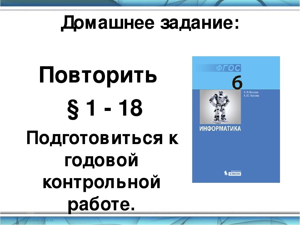 Домашнее задание: Повторить § 1 - 18 Подготовиться к годовой контрольной рабо...