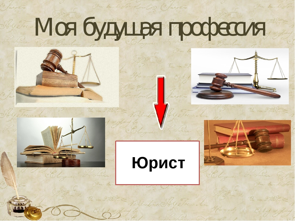 моя профессия юрист картинки много