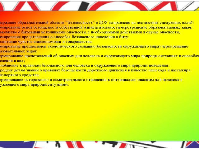 Решение задач образовательной области безопасность подробное решение задач 6 класса мерзляк