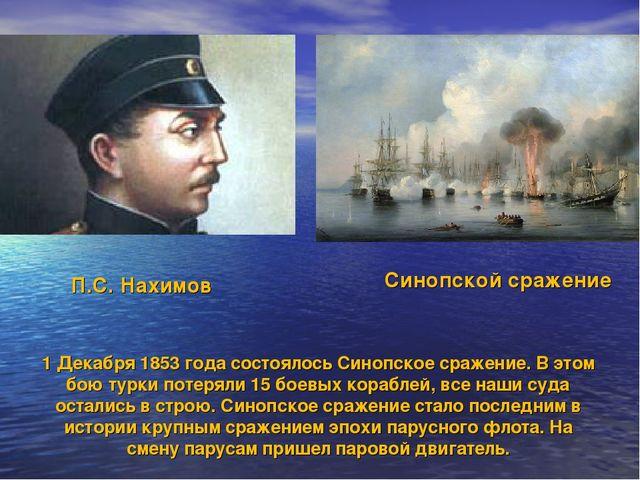 Картинки по запросу синопское сражение 1853 года