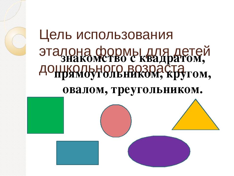 Знакомство с овалом кругом прямоугольником