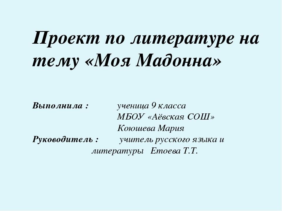 Проект по литературе на тему «Моя Мадонна» Выполнила :ученица 9 класса М...