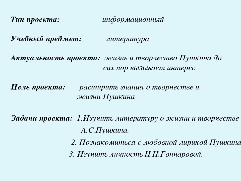 Тип проекта: информационный Учебный предмет: литература Актуальность проекта:...
