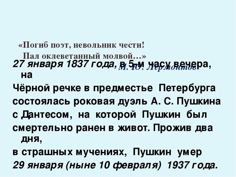 «Погиб поэт, невольник чести! Пал оклеветанный молвой…» М. Ю. Лермонтов 27 я...