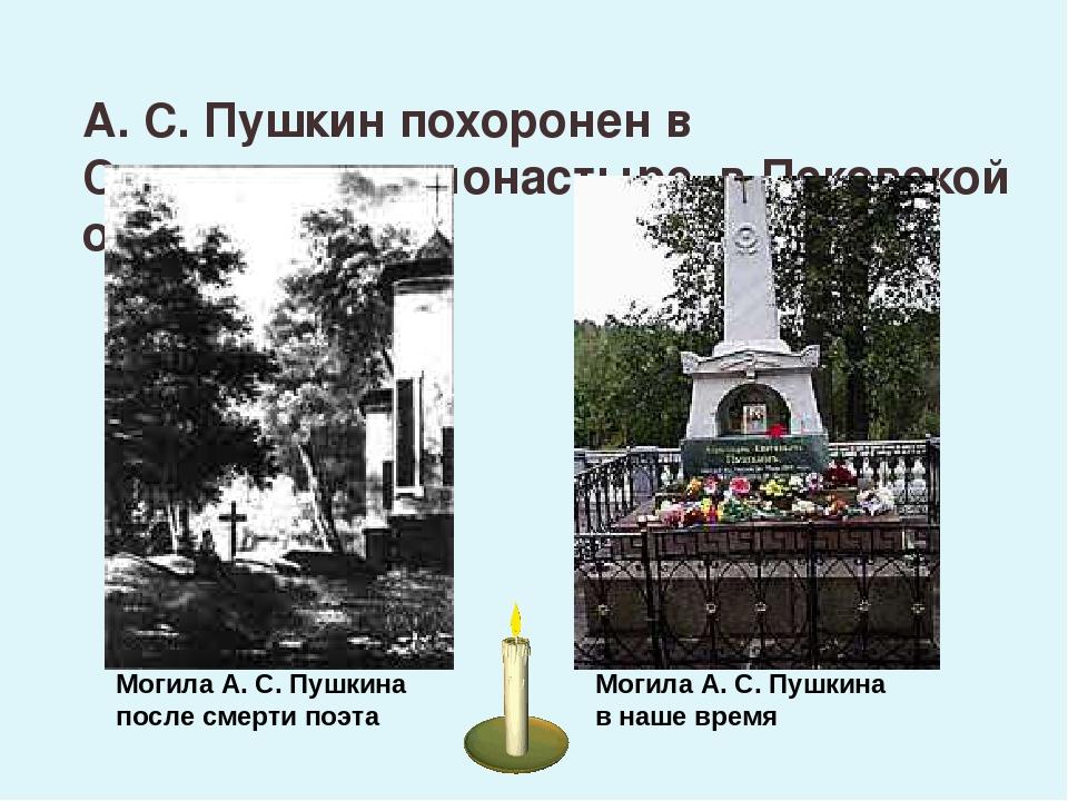 А. С. Пушкин похоронен в Святогорском монастыре, в Псковской области Могила...