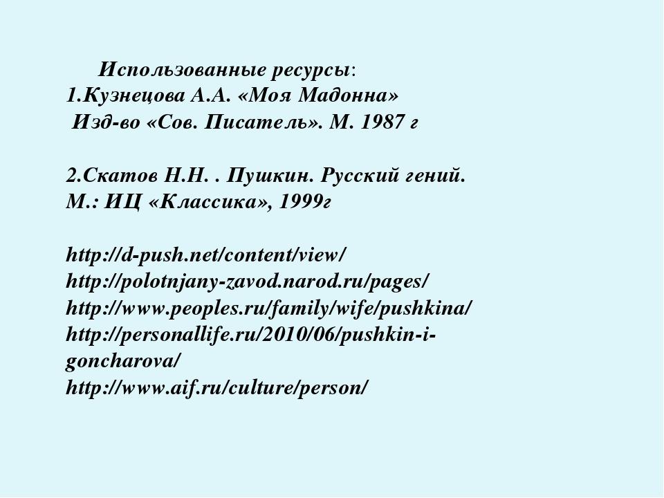 Использованные ресурсы: 1.Кузнецова А.А. «Моя Мадонна» Изд-во «Сов. Писатель»...