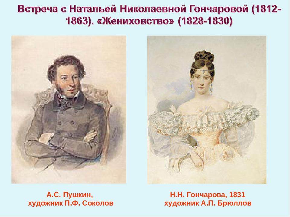 А.С. Пушкин, художник П.Ф. Соколов Н.Н. Гончарова, 1831 художник А.П. Брюллов