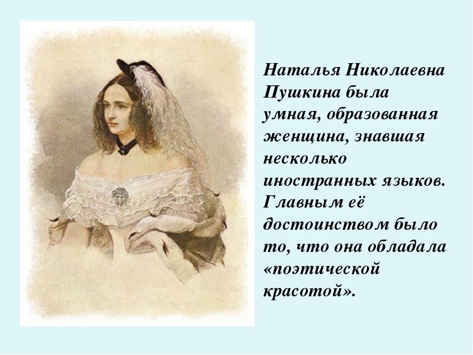 Наталья Николаевна Пушкина была умная, образованная женщина, знавшая нескольк...