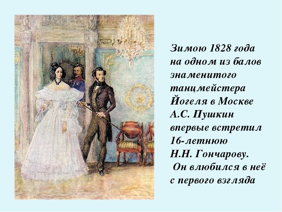 Зимою 1828 года на одном из балов знаменитого танцмейстера Йогеля в Москве А....