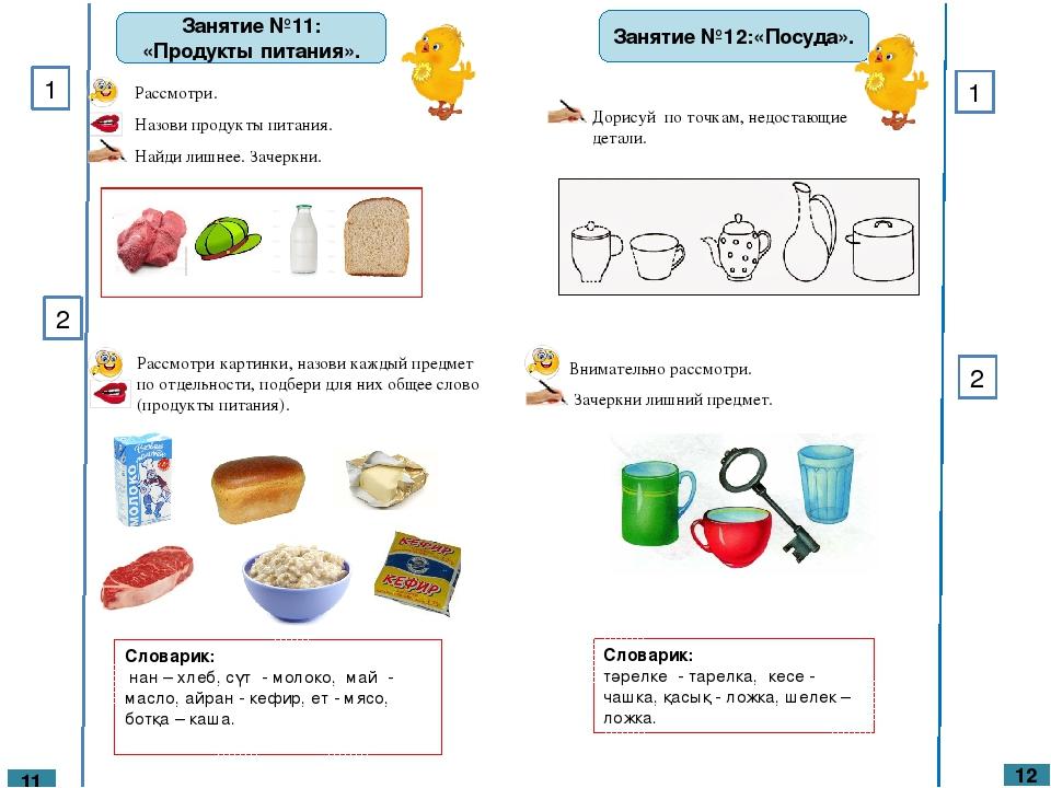 Задания в картинках продукты