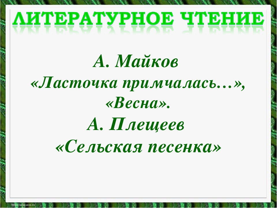А. Майков «Ласточка примчалась…», «Весна». А. Плещеев «Сельская песенка»