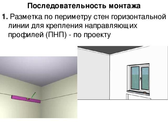 Последовательность монтажа 1. Разметка по периметру стен горизонтальной линии...