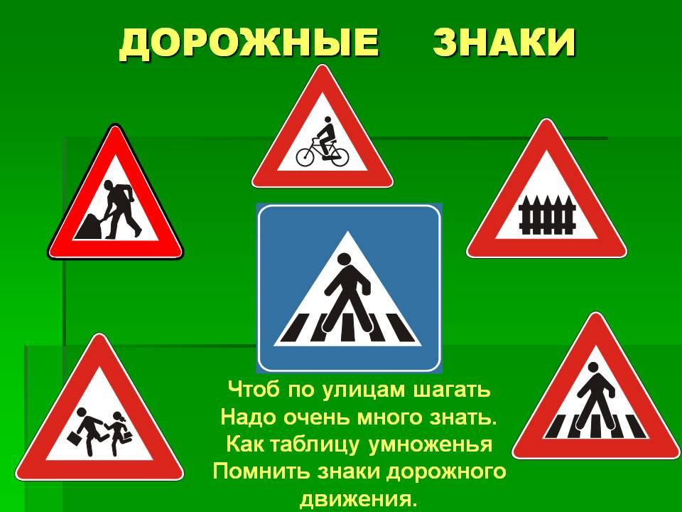 Дорожные знаки картинки с названиями для детей, государственным праздникам россии