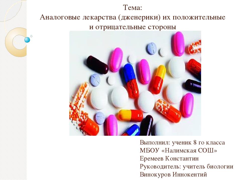 Тема: Аналоговые лекарства (дженерики) их положительные и отрицательные сторо...