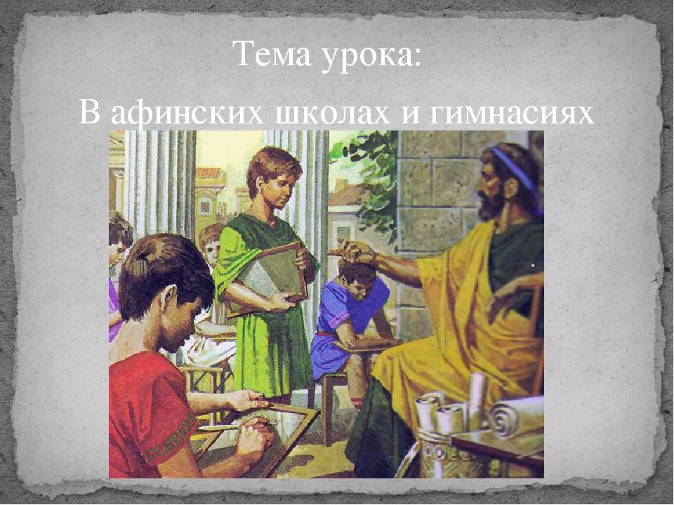 тест афинских гимнасиях и школах шпаргалка на в