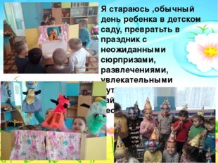 Я стараюсь ,обычный день ребенка в детском саду, превратьть в праздник с нео