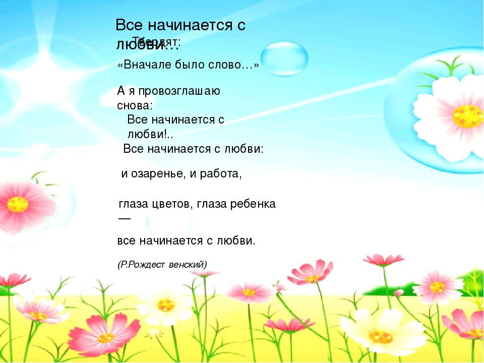 Все начинается с любви… Твердят: «Вначале было слово…» А я провозглашаю снов...