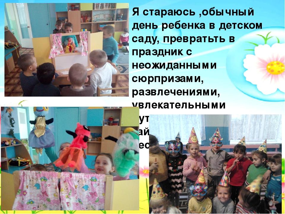 Я стараюсь ,обычный день ребенка в детском саду, превратьть в праздник с нео...