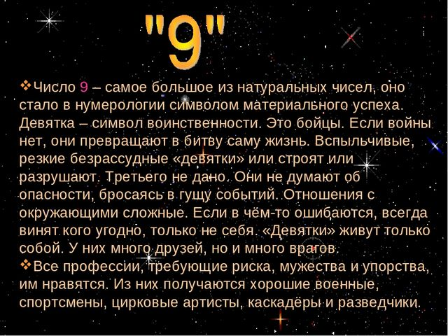 Число Знакомства С Парнем Нумерология
