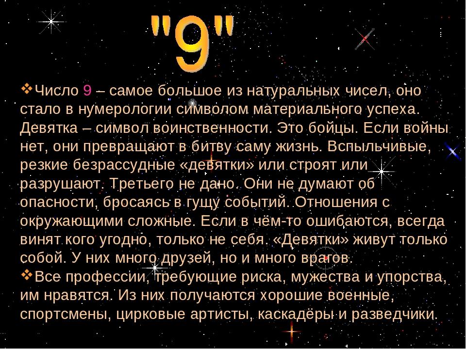 Психология числа