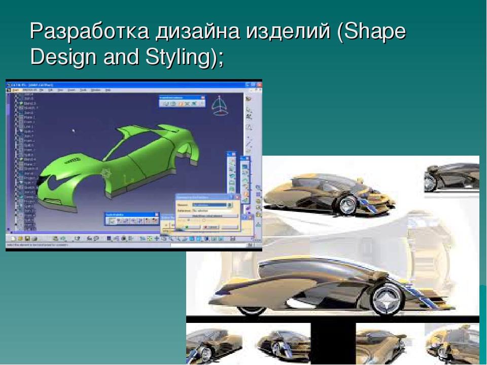Разработка дизайна изделий