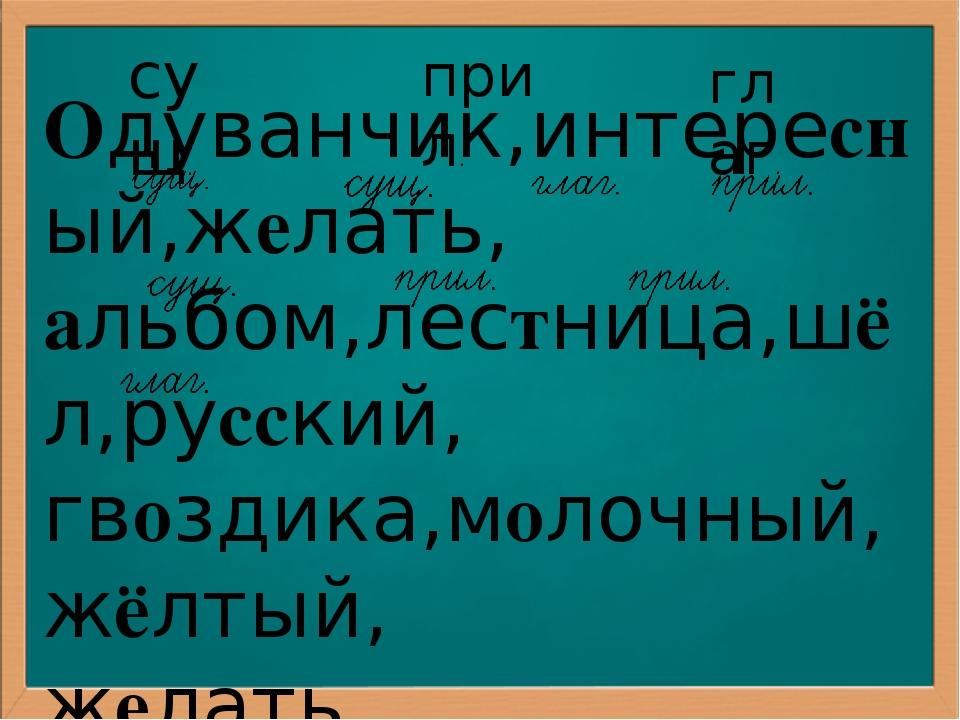 Одуванчик,интересный,желать, альбом,лестница,шёл,русский, гвоздика,молочный,ж...