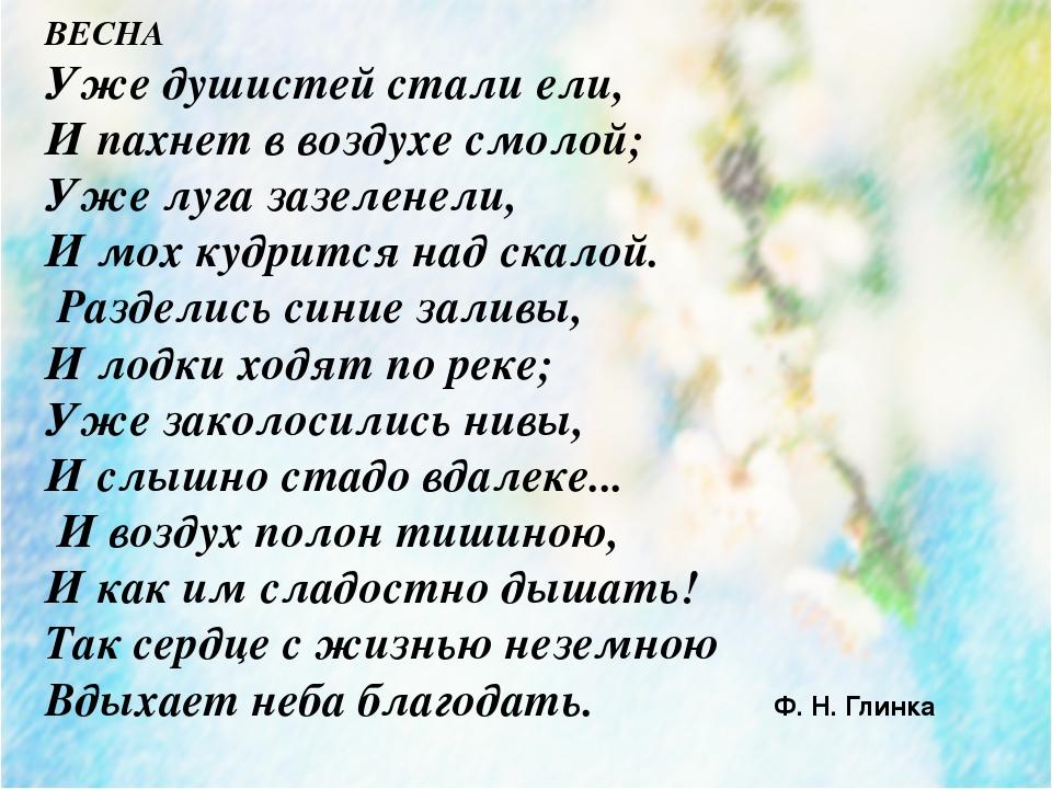 ВЕСНА Уже душистей стали ели, И пахнет в воздухе смолой; Уже луга зазеленели,...
