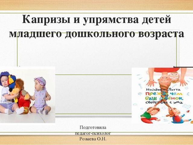 Значимость раннего дошкольного возраста для воспитания, коррекции и компенсации отклонений в развитии детей.