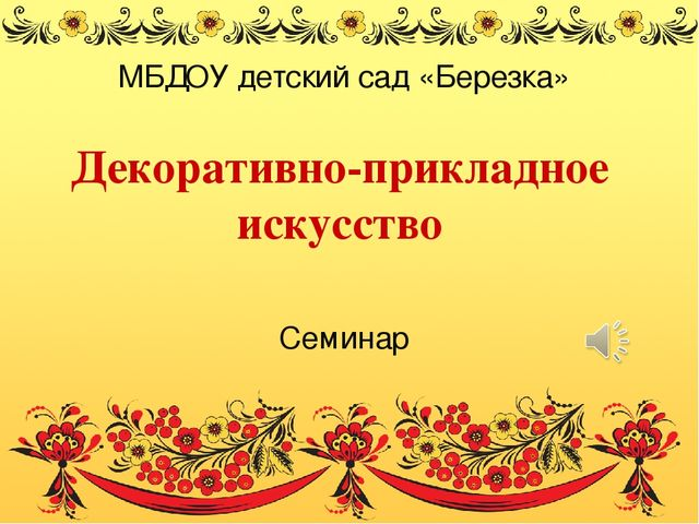 Декоративно-прикладное искусство МБДОУ детский сад «Березка» Семинар