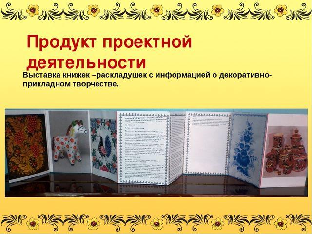 Продукт проектной деятельности Выставка книжек –раскладушек с информацией о д...