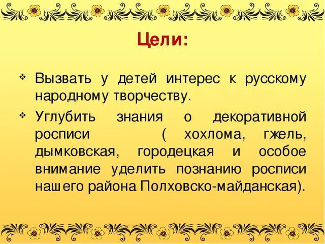 Цели: Вызвать у детей интерес к русскому народному творчеству. Углубить знани...