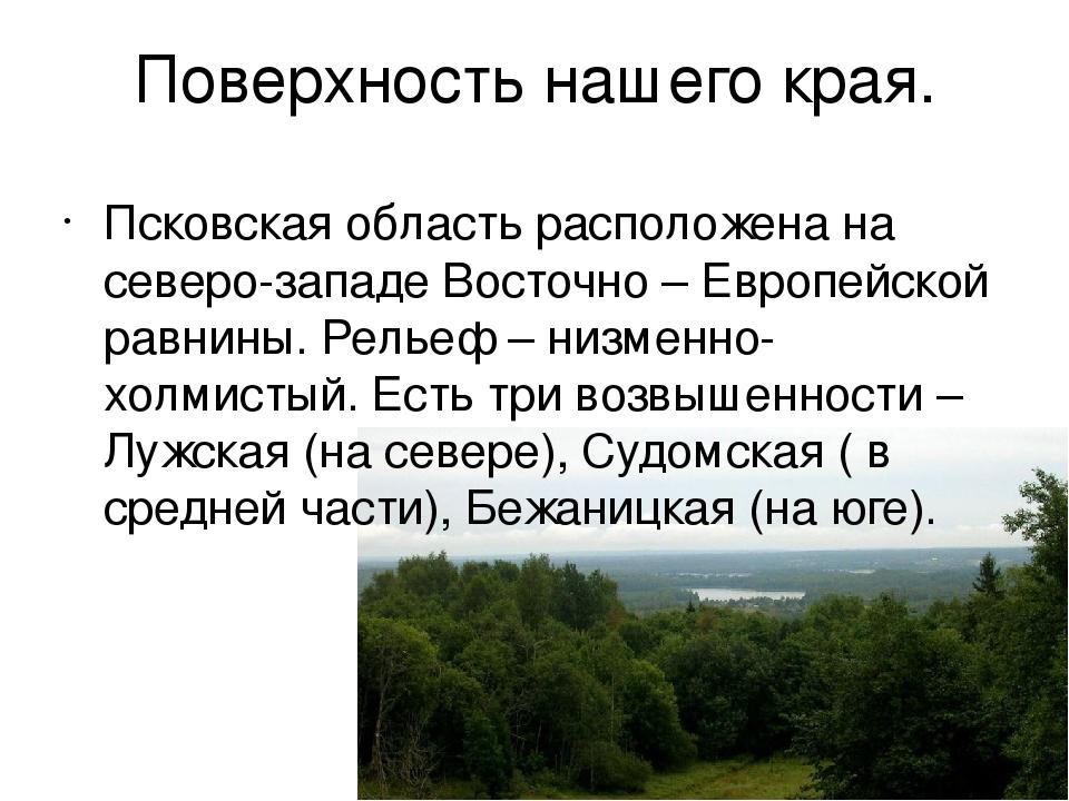 для тележек, рисунок рельефа псковской области отставанием